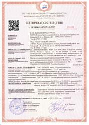 Сертификация изделийъ из поликарбоната сертификация сайтиа