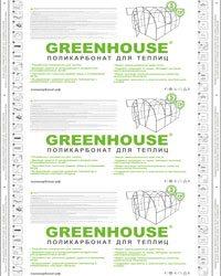 Защитная плёнка GREENHOUSE-nano 2012-2014