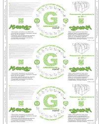 Защитная плёнка GREENHOUSE-nano 2014-2015