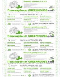 Защитная плёнка GREENHOUSE-nano 2017