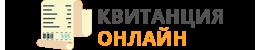 Сбербанк Квитанция